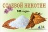 Солевой никотин 100 мг/мл