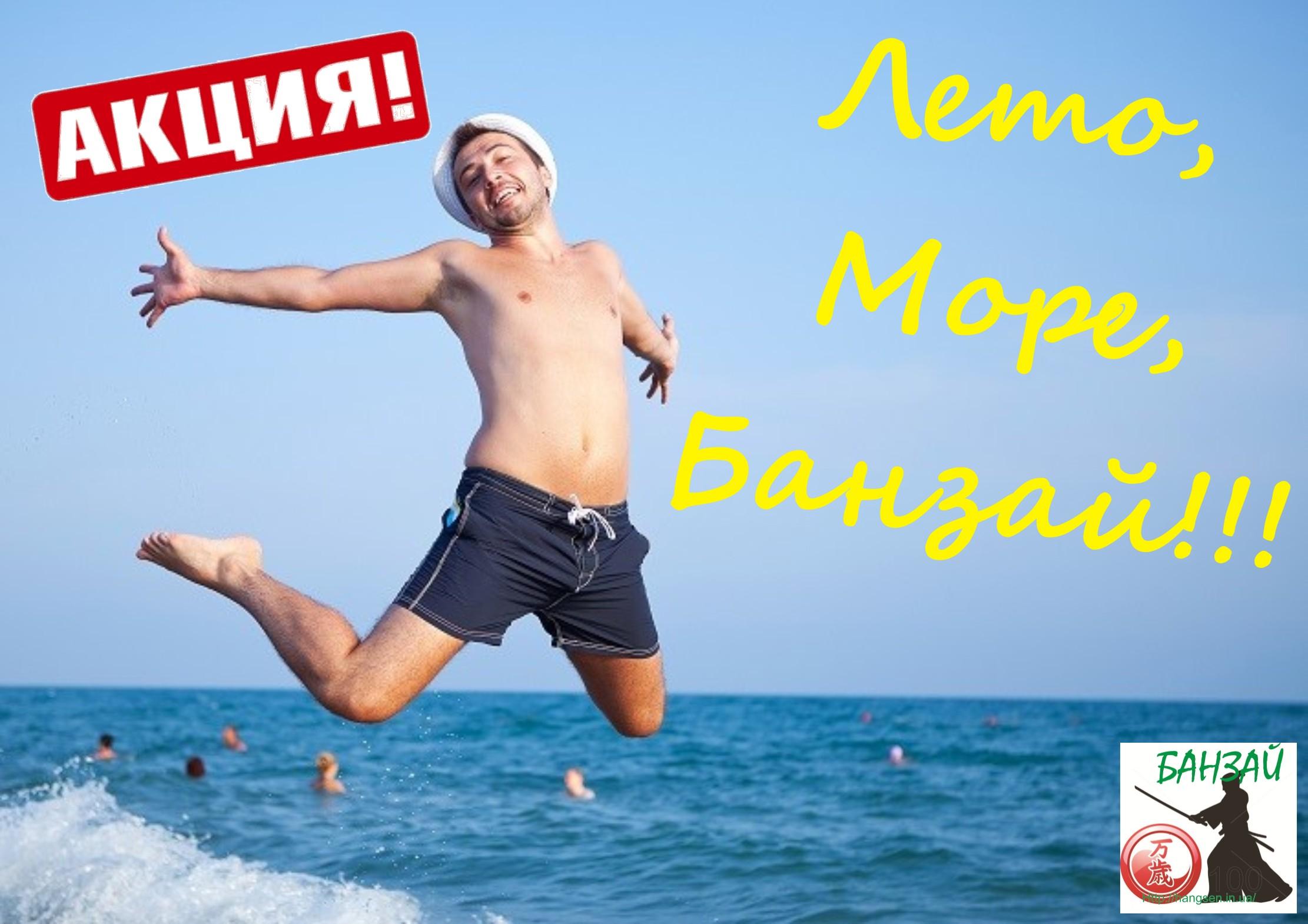 Лето море банзай 2