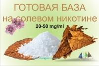 АКЦИЯ: никотин БАНЗАЙ-100, табачные эссенции и ароматизаторы HANGSEN и SAT 844