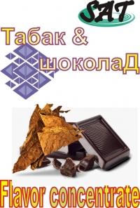 Ароматизатор Табак & шоколаД (Tobacco & Chocolate)