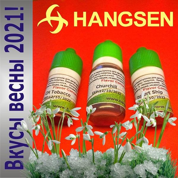 Никотин БАНЗАЙ100, MOTiVO200, табачные эссенции, ароматизаторы HANGSEN и SAT 868