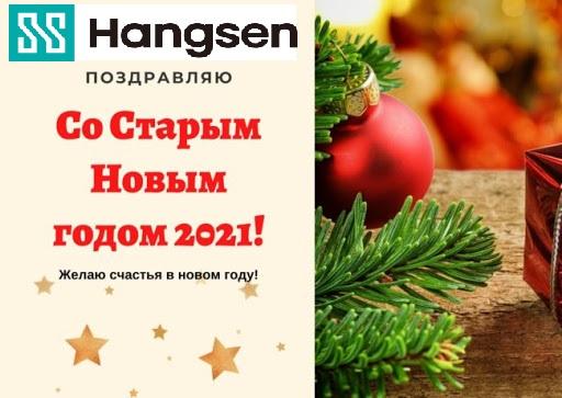 Никотин БАНЗАЙ-100, табачные эссенции и ароматизаторы HANGSEN и SAT 428