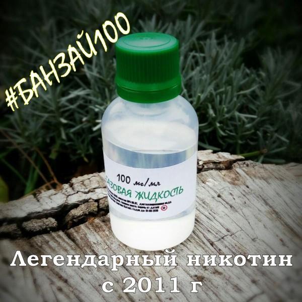 Никотин БАНЗАЙ-100, табачные эссенции и ароматизаторы HANGSEN и SAT 864