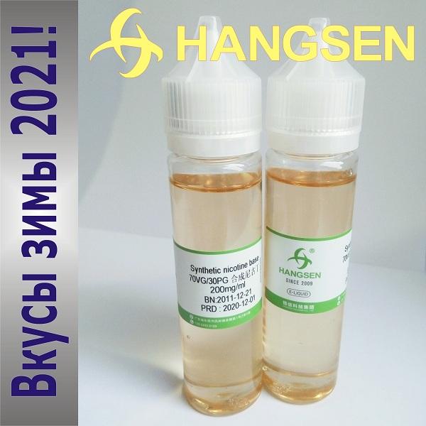 Никотин БАНЗАЙ-100, табачные эссенции и ароматизаторы HANGSEN и SAT 846
