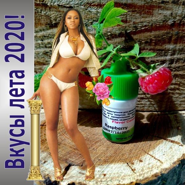 АКЦИЯ: никотин БАНЗАЙ-100, табачные эссенции и ароматизаторы HANGSEN и SAT 622