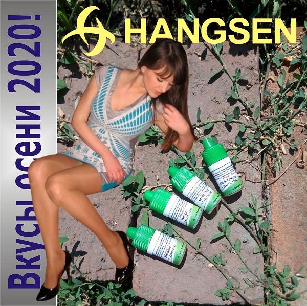 АКЦИЯ: никотин БАНЗАЙ-100, табачные эссенции и ароматизаторы HANGSEN и SAT 248