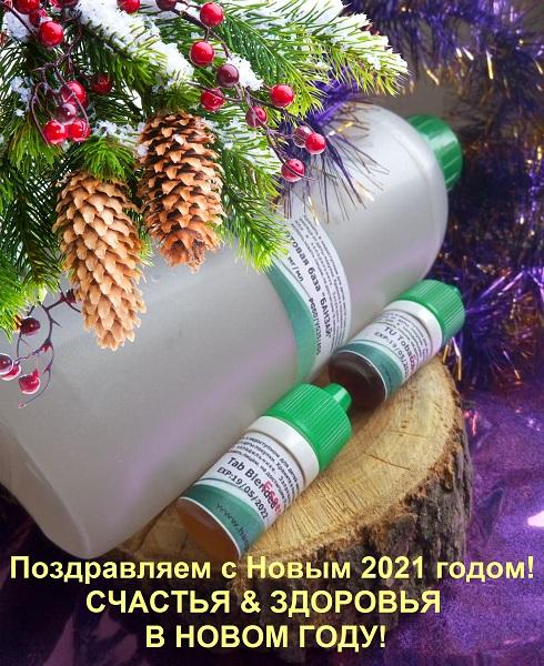 Никотин БАНЗАЙ-100, табачные эссенции и ароматизаторы HANGSEN и SAT 848