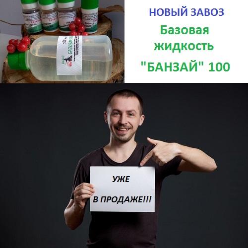 Никотин БАНЗАЙ100, MOTiVO200, табачные эссенции, ароматизаторы HANGSEN и SAT 840