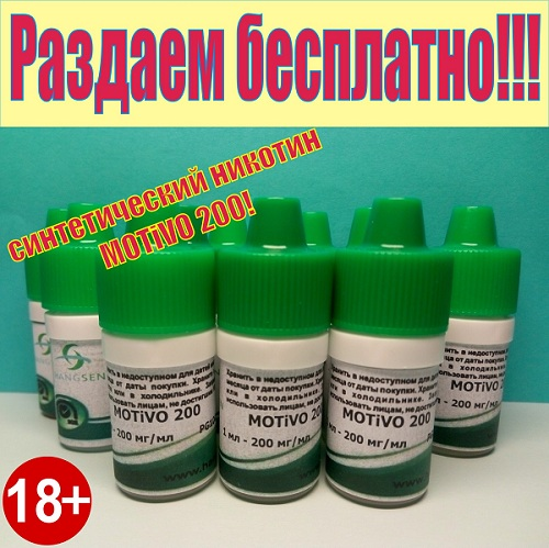 Никотин БАНЗАЙ100, MOTiVO200, табачные эссенции, ароматизаторы HANGSEN и SAT 442